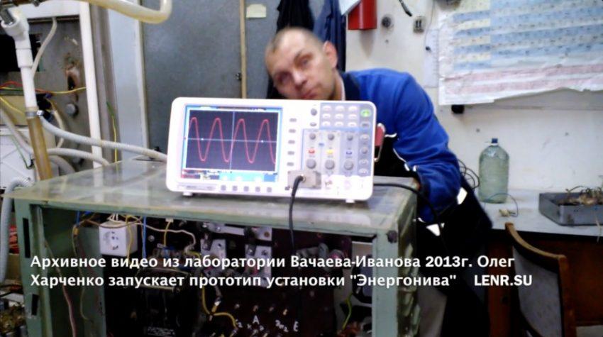 Олег Харченко запускает прототип установки