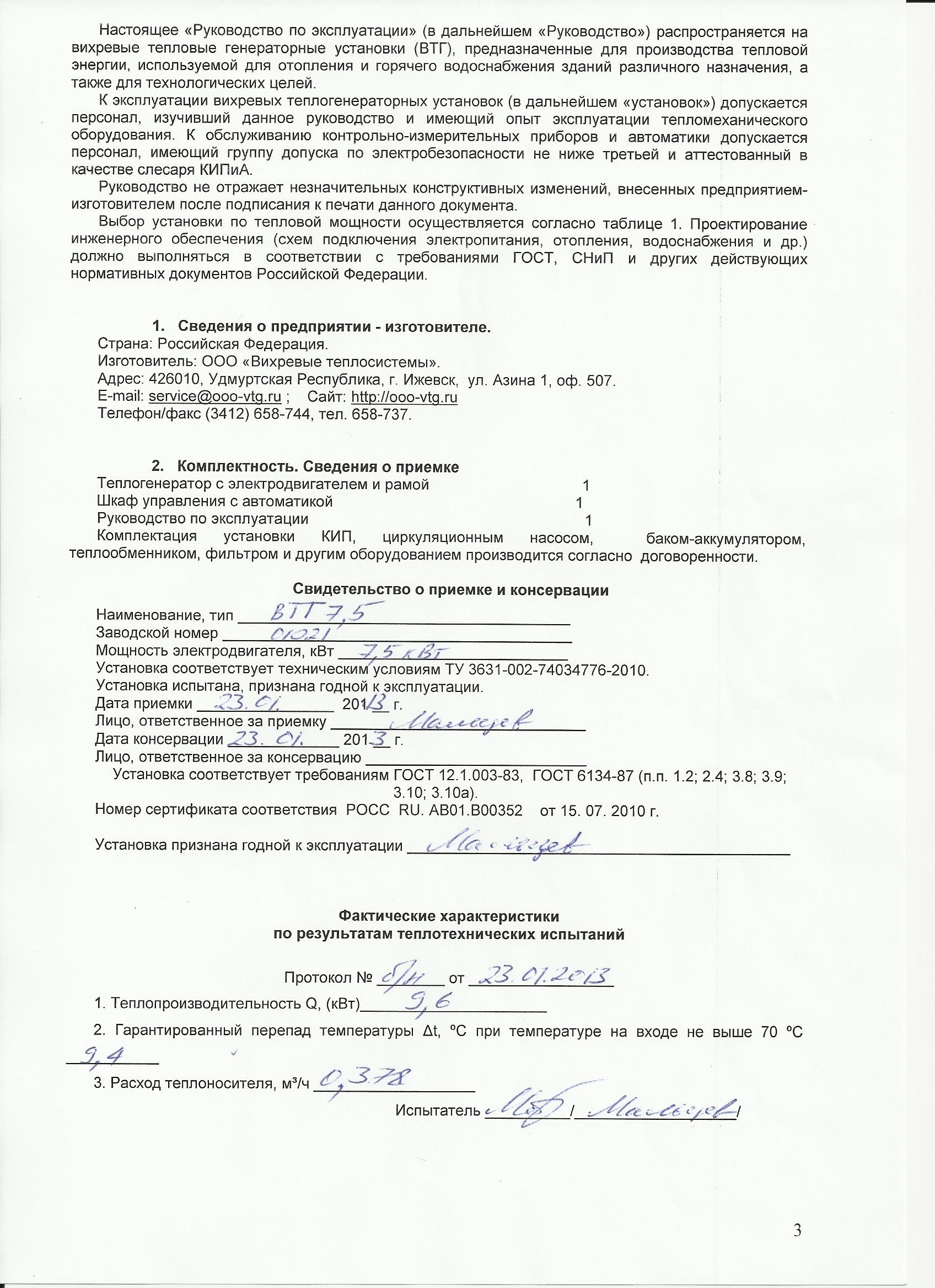 Теплогенераторы Потапова и Фоминского - правда или выдумка?