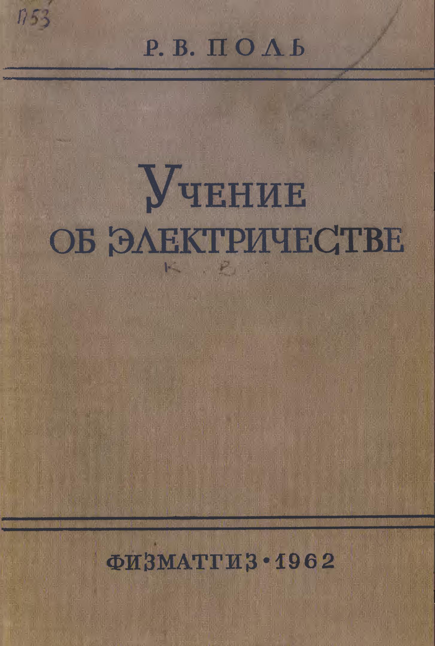 Поль Р.В. — Учение об электричестве