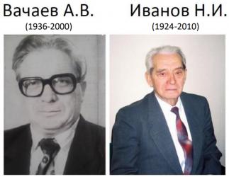 Вачаев Иванов -Энергонива