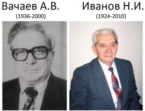 Энергонива Вачаева — исторический обзор, материалы, рукописи, эксперименты